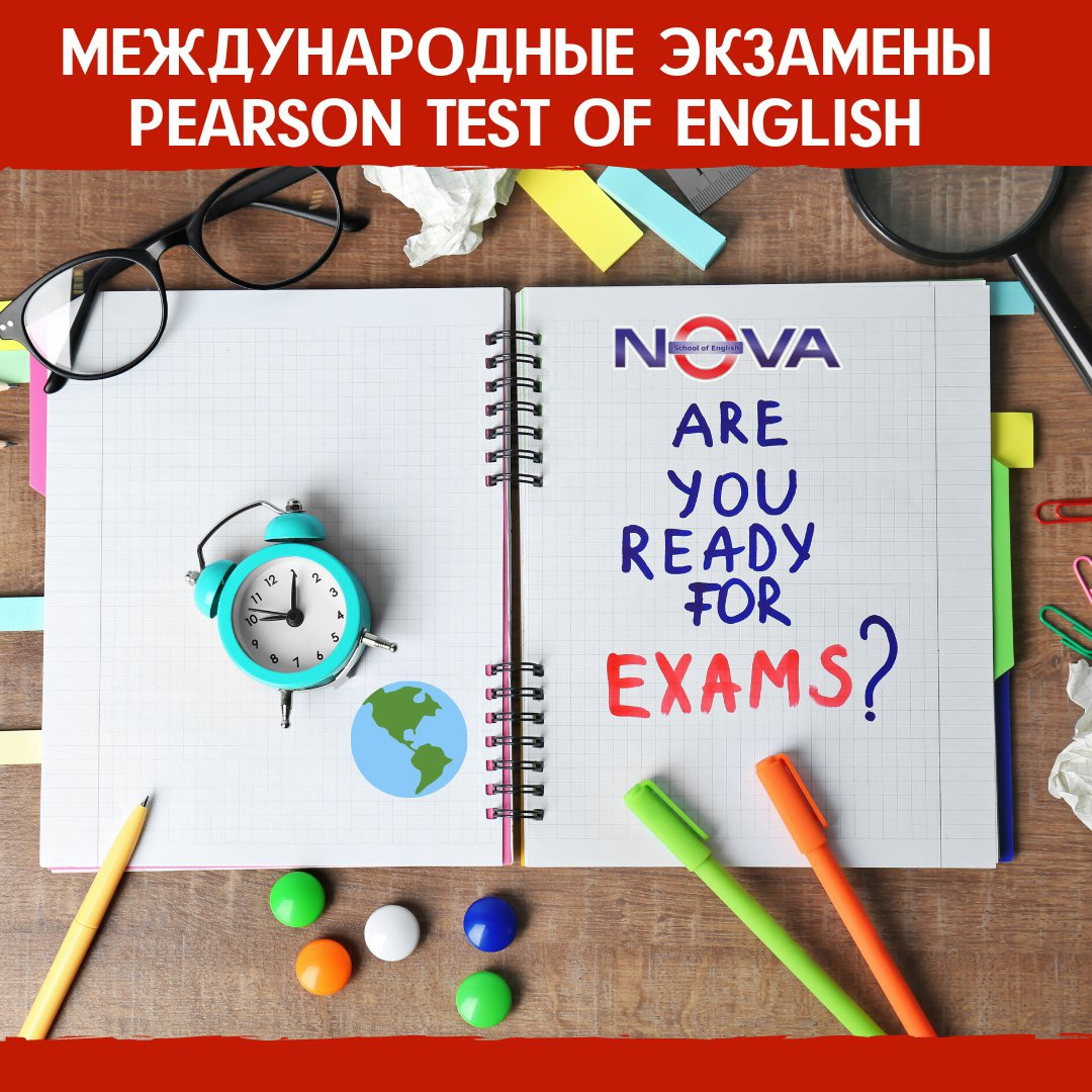 Летняя сессия Pearson Test of English 2021